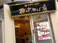 武蔵境 『田中そば店』 - 食べたものなど