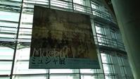 ミュシャ展2 - 歴史と、自然と、芸術と