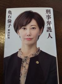「刑事弁護人」亀石倫子、新田匡央 - つづく日々を奏でる