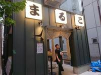浜松町に、お魚が美味しい居酒屋!座魚場まるこ - 新 LANILANIな日々