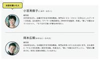 「好書好日」 - 山田南平Blog