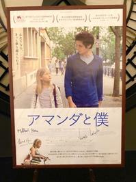 映画『アマンダと僕』 - 海の古書店