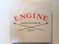 神楽坂ENGINE - 食旅journal