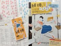 「紙博2019in東京vol.3」へ行きました - てのひら書びより