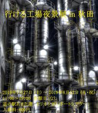 行ける工場夜景展 in 秋田 - 光る工場地帯-INDUSTRIAL AREA