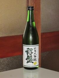 日本酒感想銀盤純米大吟醸雄町 - 雑記。