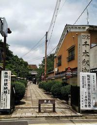 陶器市:千本釈迦堂 - お休みの日は~お散歩行こう
