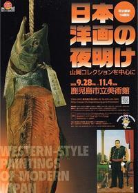 日本洋画の夜明け - Art Museum Flyer Collection