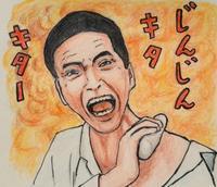 じんじんキタキタ〜 - 獺祭亭日乗