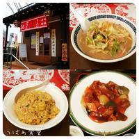 *中華食堂 劉 deちゃんぽんランチ* - *つばめ食堂 2nd*