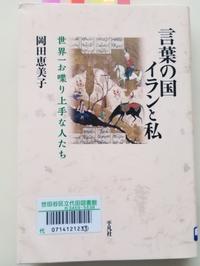 孫に読ませたい「言葉の国イランと私」(岡田恵美子) - 梟通信~ホンの戯言