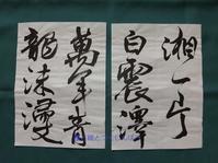 王鐸「題柏林寺水」~2~ - 墨と硯とつくしんぼう