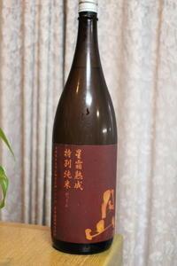 吉田酒造「月山星霜(せいそう)熟成」特別純米 - やっぱポン酒でしょ!!(日本酒カタログ)