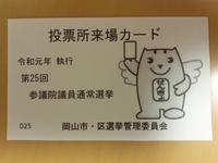 第25回参議院議員通常選挙 - Strike while the iron is hot.