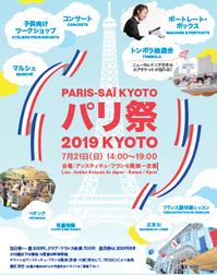 パリ祭 2019 - はっぴー ばい まいせるふ