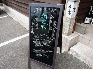 日本茶と西洋甘味 胡京(KOMACHI)(白山市井口町) - 石川のおいしーもん日記