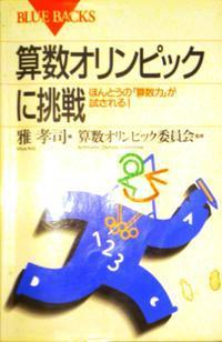 算数オリンピック<128>平均点 - 齊藤数学教室「算数オリンピックの旅」を始めませんか?