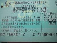 【北海道&東日本パス】7日間の乗り鉄【初日】 - お散歩アルバム・・寒中の静寂