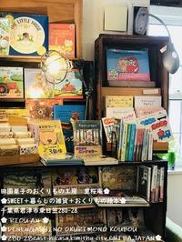 絵本コーナー…入れ替えました!! - 房総 暮らしの雑貨屋+おくりもの絵本+SWEET