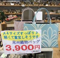 《アクア店》尾州織物について - MEDELL STAFF BLOG