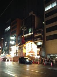 京都 令和祇園祭 前祭 - MOTTAINAIクラフトあまた 京都たより