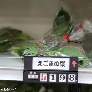 新大久保・韓国広場といえば「えごまの葉」 - ME?...SHINee!