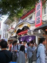 歌舞伎を観て…。 - La Pousse(ラプス) フローラルのときどき