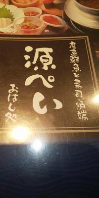 寿司・炉端 源ぺい 橿原店 - おでかけごはん
