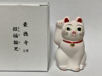 「招福猫児(まねぎねこ)」 - きいろいポケット