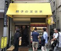 浅草餃子の王さま - 食旅journal