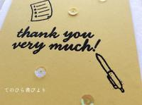 Let's create a weekly card & show off! #28 ケース型サンキューカード - てのひら書びより