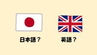 日本語を意識すると英語が上手くなる? - Language study changes your life. -外国語学習であなたの人生を豊かに!-