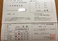 ハングル検定1級合格しました。 - 韓国万事屋