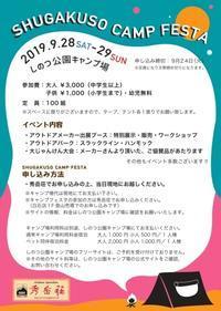 秀岳荘CAMP FESTA 2019 募集開始 - 秀岳荘みんなのブログ!!