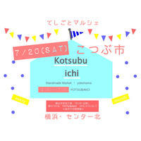 2019.7.20こつぶ市作家様のご紹介(横浜ハンドメイドイベント。YOTSUBAKOにて) - Feb(こつぶ市)
