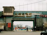 11度目の台湾。大稻埕碼頭廣場でのんびり過ごす時間。 - 台湾に行かなければ。