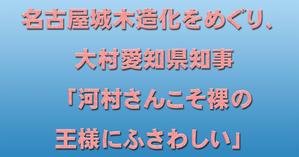 名古屋城木造化をめぐり、大村愛知県知事「河村さんこそ裸の王様にふさわしい」 - 市民オンブズマン 事務局日誌