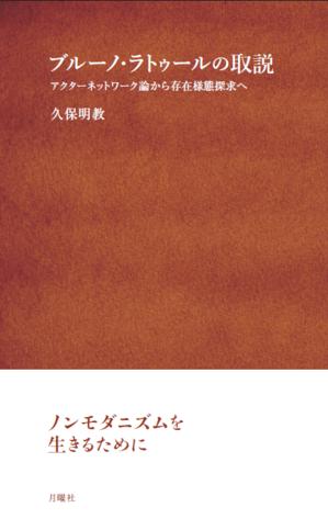 月曜社8月新刊:久保明教『ブルーノ・ラトゥールの取説』 - ウラゲツ☆ブログ