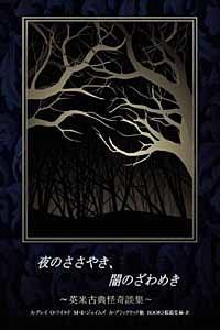夜のささやき 闇のざわめき - TimeTurner