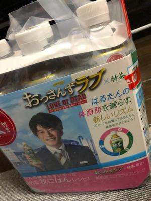 届きました!サントリー特茶×おさラブ - 埼玉でのんびり暮らす
