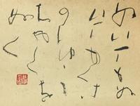 早起きその二      「ぬ」 - 筆文字・商業書道・今日の一文字・書画作品<札幌描き屋工山>