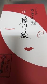 徳島 鳴門っ娘 - 料理研究家ブログ行長万里  日本全国 美味しい話