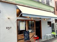 保存食が楽しめるカフェ「HOZON」@清澄白河 - 明日はハレルヤ