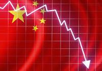 中国成長率失速鮮明統計以来の最低水準へ - サムライの政治をぶった切る