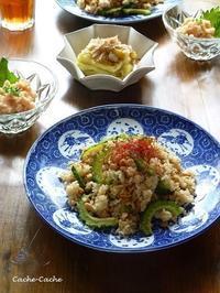 ゴーヤと大豆ミートの玄米チャーハン、キヌアのタラモサラダ風 - キッチンで猫と・・・