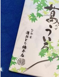 名古屋名物 - 赤煉瓦洋館の雅茶子
