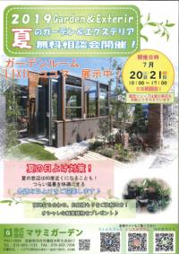 夏の無料相談会開催☆ - ☆☆☆京都を中心にエクステリア&ガーデンのプロショップ☆☆☆マサミガーデン