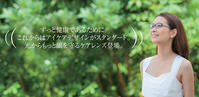 白内障の術後こそ!大切な眼を守る!メガネレンズ『 ルティーナ 』メガネのノハライズミヤ白梅町店 - メガネのノハラ  イズミヤ白梅町店                                  staffblog@nohara
