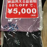 《アクア店》ボディチェンジ50%OFF洗える夏着物 - MEDELL STAFF BLOG