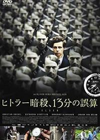 映画「ヒトラー暗殺、13分の誤算」(2015年) - 本日の中・東欧